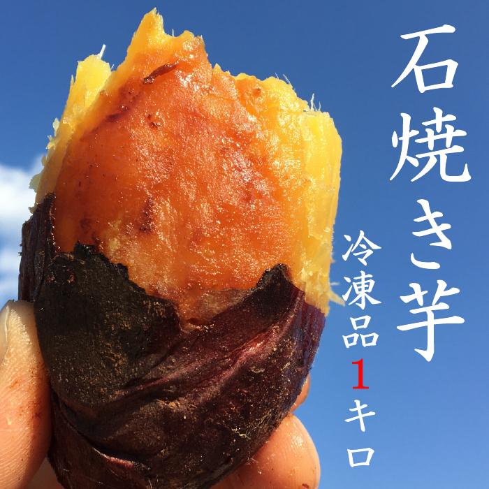 石焼き芋(冷凍品)紅はるか 1キロ