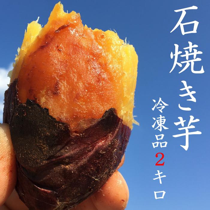 石焼き芋(冷凍品)紅はるか 2キロ